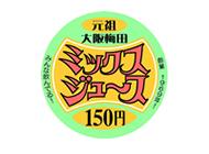 梅田ジュースコーナー